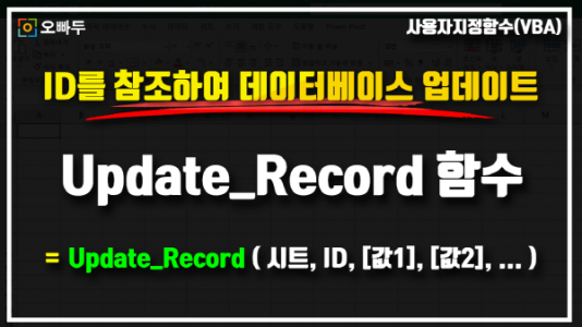 데이터베이스 업데이트 Update Record 썸네일_크기