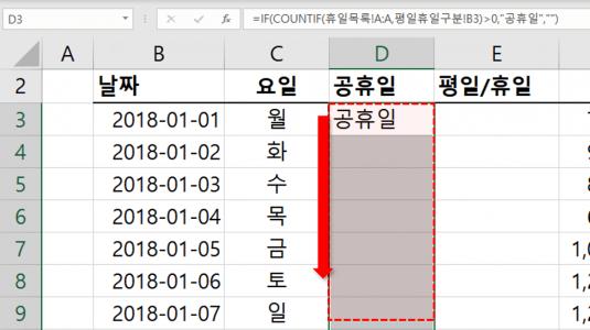 엑셀 공휴일 목록 자동채우기
