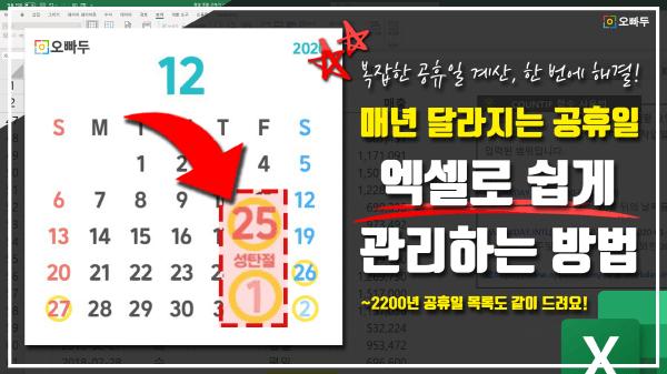 엑셀 공휴일 평일 주말 구분하기 썸네일 완성 v2_R