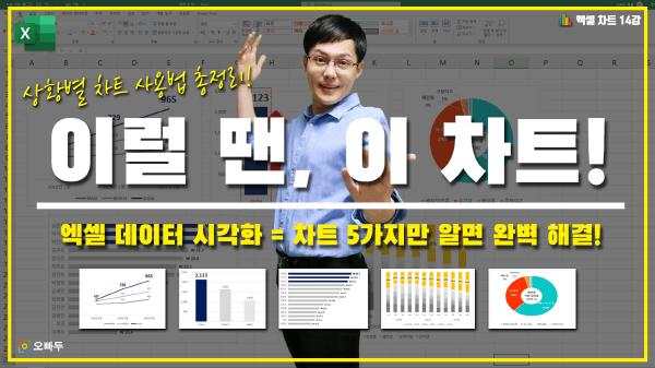 엑셀 상황별 차트 사용법 실무자 필수 차트 썸네일_R