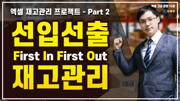 엑셀 선입선출 재고관리 강의 - 썸네일_크기