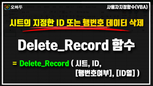 엑셀 시트 데이터 삭제 Delete_Record 함수_크기