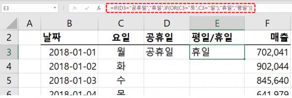 엑셀 평일 공휴일 휴일 구분 공식