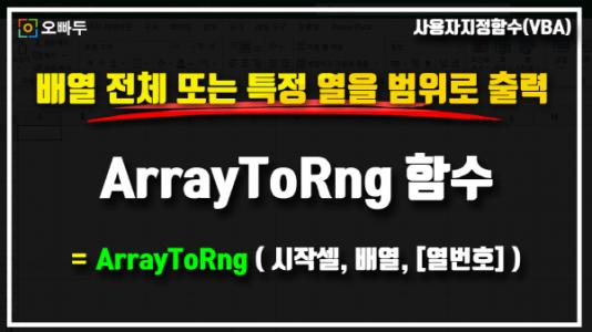 엑셀 ArrayToRng 함수 사용법 썸네일_R