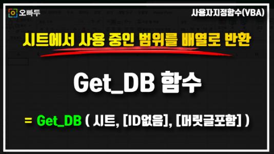 시트 범위를 배열로 변환 Get_DB 함수