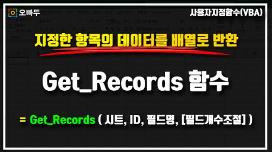 엑셀 Get_Records 함수 사용법_크기