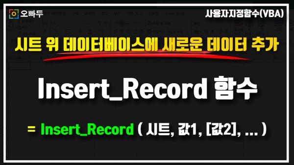 데이터베이스 신규 데이터 Insert_Record 함수