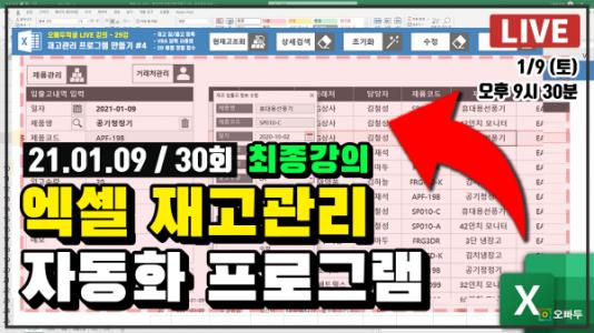 엑셀 LIVE 30강 엑셀 재고관리 프로그램 완성 썸네일_R