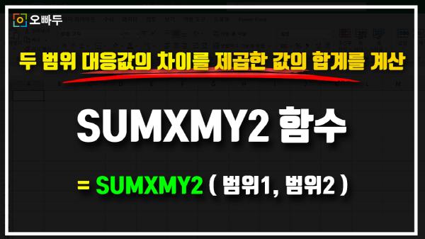 엑셀 SUMXMY2 함수 사용법 썸네일_크기