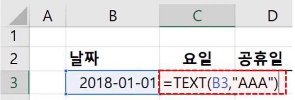 엑셀 TEXT함수 날짜 변환