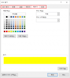 색깔별 카운트 서식 지정