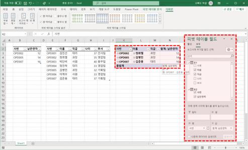 엑셀 데이터모델 피벗테이블