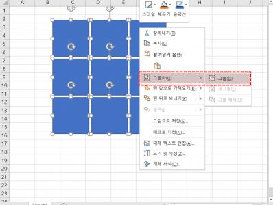 엑셀 도형 그룹화