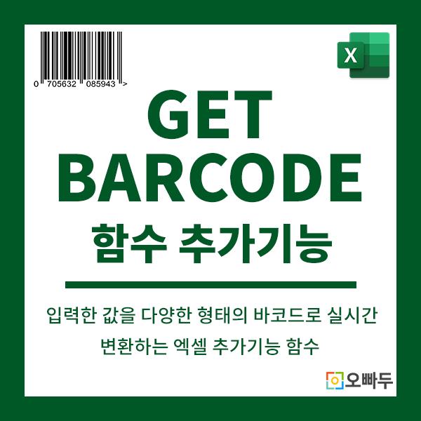 엑셀 바코드 변환 GetBarCode 추가기능