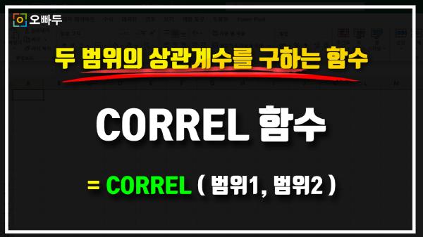 엑셀 CORREL 함수 사용법 썸네일_크기