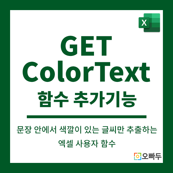 엑셀 GetColorText 함수 추가기능 썸네일