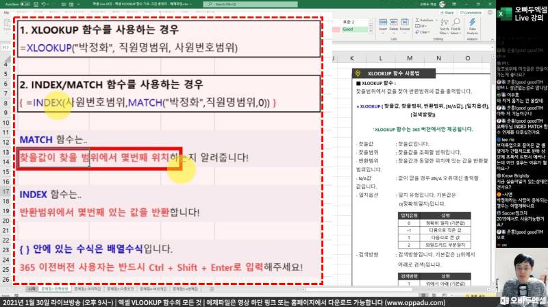 엑셀 INDEX MATCH 함수 기초_R