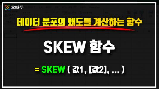 엑셀 SKEW 함수 사용법 썸네일_크기