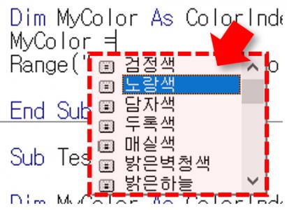 엑셀 VBA 색상표 코드