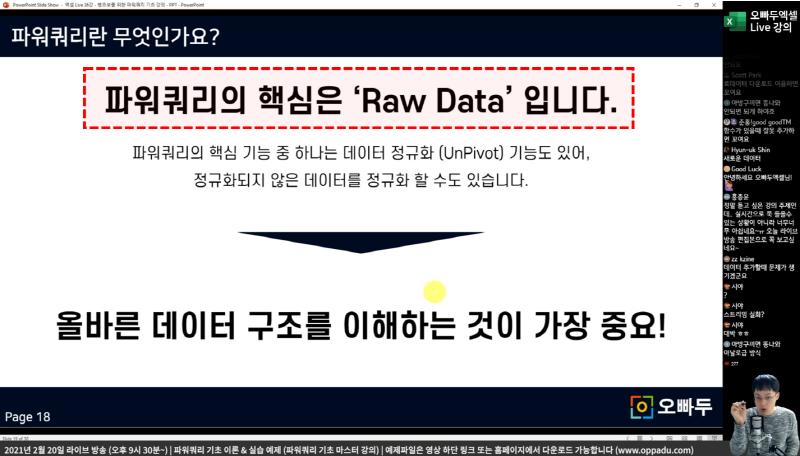 파워쿼리 핵심 원본 데이터_R