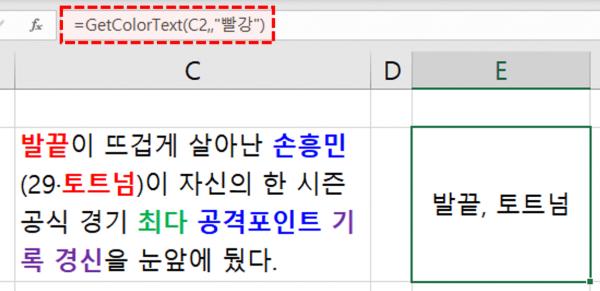 GetColorText 함수 빨강색 추출