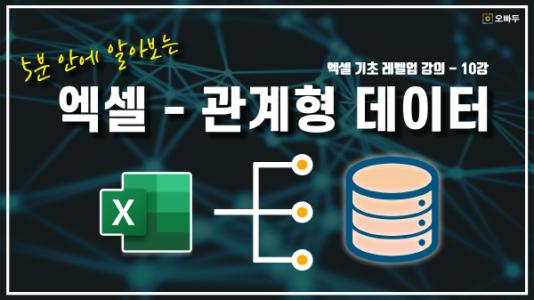 엑셀 관계형 데이터 베이스 5분안에 살펴보기_크기