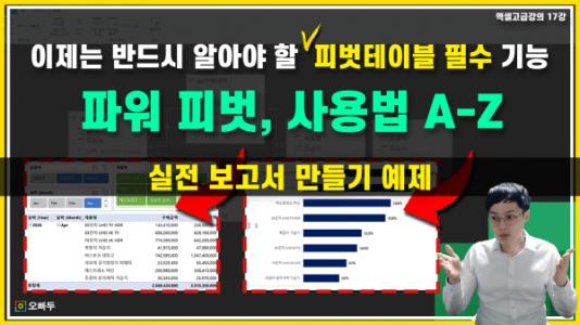 엑셀 파워피벗 피벗테이블 보고서 만들기3_R