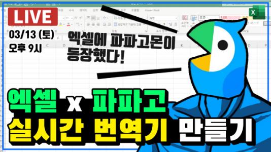 엑셀 파파고 실시간 번역기 만들기_크기