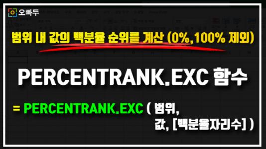 엑셀 PERCENTRANK EXC 함수 사용법_크기
