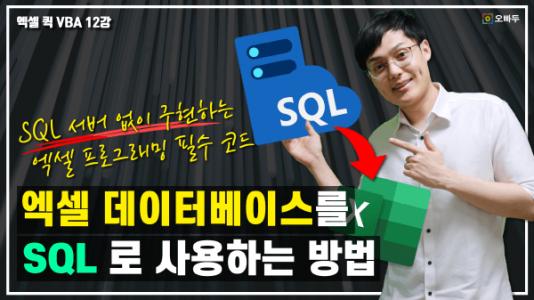 엑셀 데이터베이스 SQL 형태로 관리하는 방법_크기