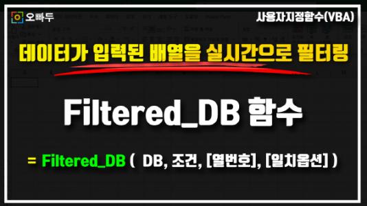 엑셀 데이터 실시간 필터링 함수 Filtered_DB 명령문_R