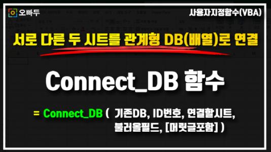 엑셀 두 시트 관계형 데이터 연결 Connect_DB 함수_R