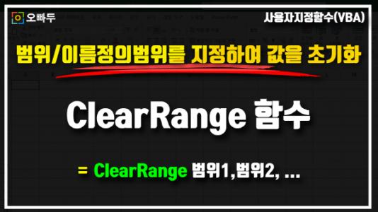엑셀 범위 초기화 함수 clearrange_크기