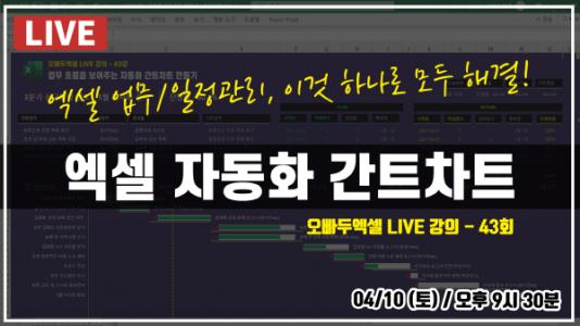 엑셀 LIVE 43강 엑셀 자동화 간트차트 만들기_2_크기