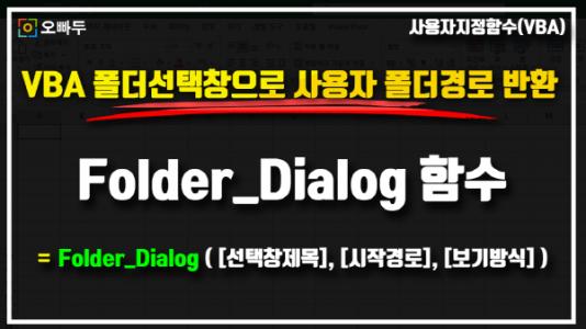 엑셀 vba 폴더 선택 명령문 Folder_Dialog 함수_크기