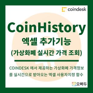 엑셀 가상화폐 가격 CoinHistory 함수 추가기능