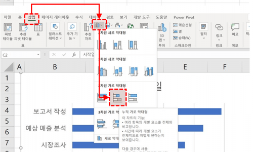 엑셀 간트차트 누적 가로막대 차트