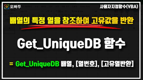 엑셀 고유값 추출 매크로 Get_UniqueDB 함수 썸네일_R