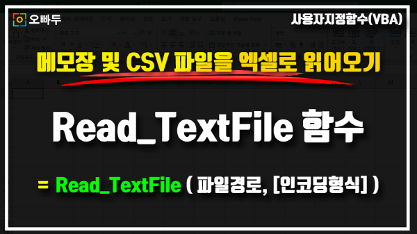엑셀 메모장 CSV 파일 불러오기_크기