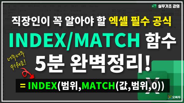 엑셀 INDEX MATCH 함수 5분 총정리_2_R