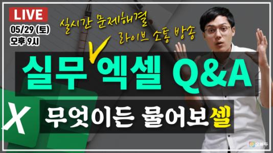 엑셀 Q&A 질문방송 썸네일_R