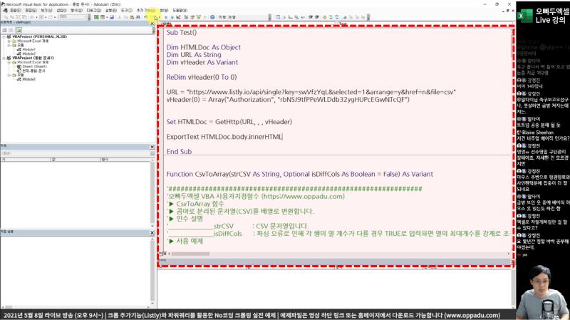 엑셀 VBA 매크로 API 사용_R