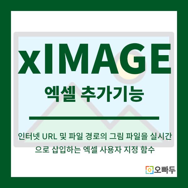엑셀 xIMAGE 함수 추가기능 썸네일
