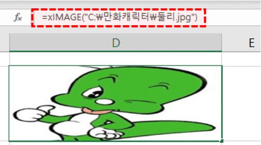 엑셀 ximage 그림 삽입