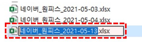 크롤링 엑셀 파일 이름 변경