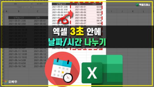 엑셀 날짜 시간 분리 쉬운 방법 썸네일_R