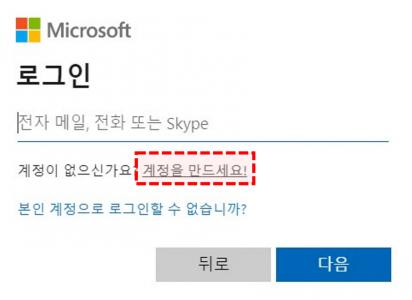 마이크로소프트 회원가입