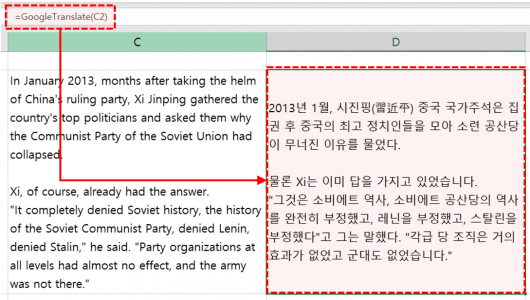 엑셀 구글 번역 함수