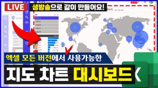 엑셀 실시간 지도 차트 만들기_R