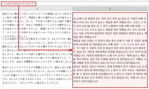 엑셀 일본어 번역 함수